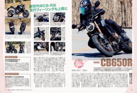 """インプレッション""""まる読み""""にNo.205掲載の『HONDA CB650R』を追加しました!"""