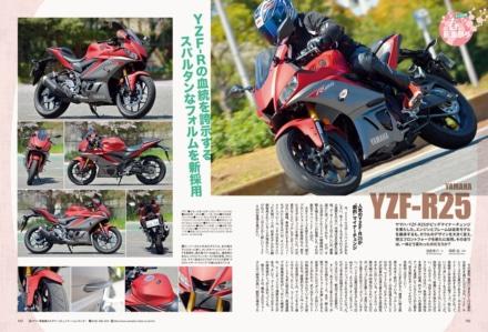 """インプレッション""""まる読み""""にNo.205掲載の『YAMAHA YZF-R25』を追加しました!"""