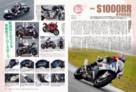 """インプレッション""""まる読み""""にNo.205掲載の『BMW S1000RR Mパッケージ』を追加しました!"""