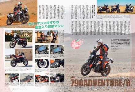 """インプレッション""""まる読み""""にNo.205掲載の『KTM 790アドベンチャー/R』を追加しました!"""