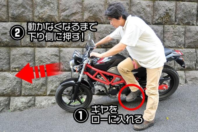 傾斜地で駐輪するときはギヤをローに入れ、下り側に動かなくなるまで押す