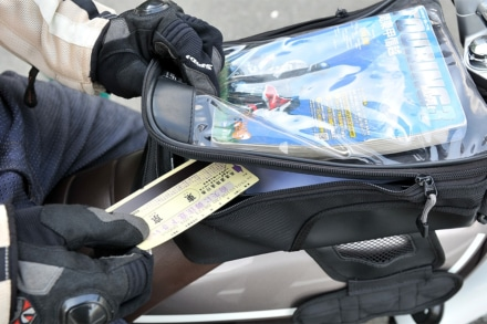 タンクバッグに高速道路チケットを収納