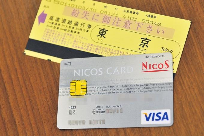 高速道路料金をクレジットカードで支払い