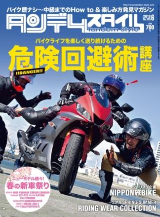 特集『バイクライフサバイバル術』タンデムスタイル No.205が本日発売!(4月24日発売)