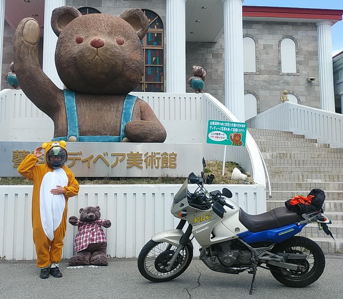 間違った皮ツナギで白樺湖の大熊へ
