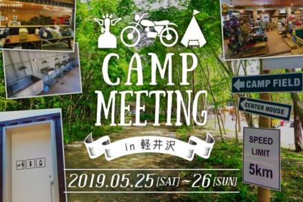 申込みは15日(水)まで!! タンデムスタイル×レディスバイク キャンプミーティング in 軽井沢を、5月25日(土)~26日(日)に開催