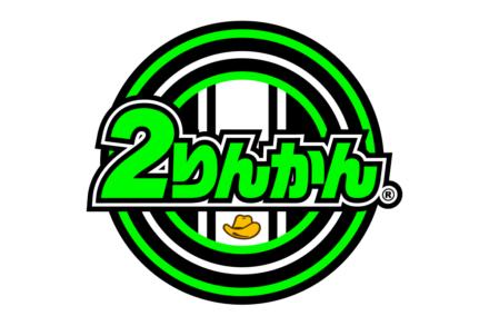 甲府2りんかんが国道20号線沿いに6月21日移転オープン!オープニングセールも開催