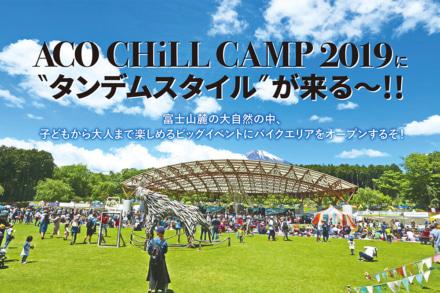 バイク×野外フェス!5月18日・19日開催のACO CHiLL CAMP 2019にタンデムスタイルが来る〜!!