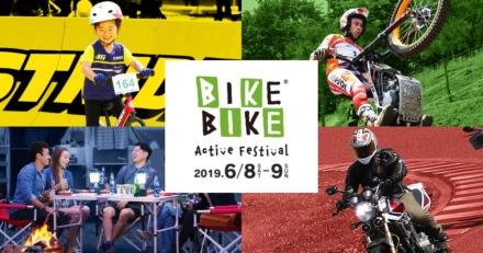 大人から子どもまで楽しめるバイクフェス!『BIKE BIKE Active Festival』が6月8日・9日に開催