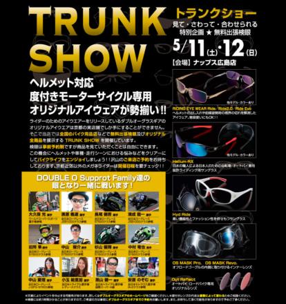ライダー専用メガネに触れるチャンス!トランクショー in ナップス広島店が5月11日・12日に開催