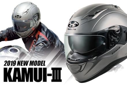 進化は止まらない!赤外線カットシールド初採用のフルフェイスヘルメット『KAMUI-3』