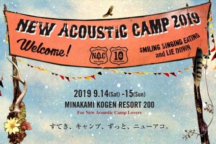 バイクと一緒にキャンプインできる野外音楽フェス『New Acoustic Camp 2019』の第1弾出演者発表!