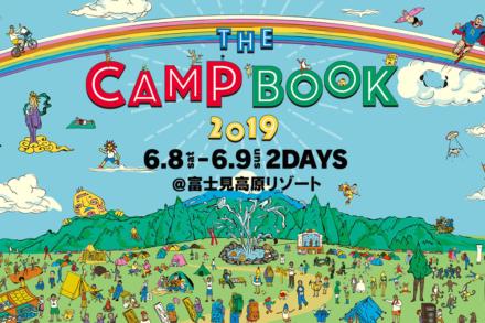 バイクなら駐車場代が無料でおトク!THE CAMP BOOK 2019が6月8・9日に富士見高原リゾートで開催