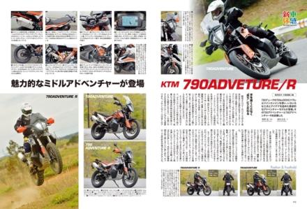 """インプレッション""""まる読み""""にNo.206掲載の『KTM 790アドベンチャー/R』を追加しました!"""
