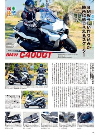 """インプレッション""""まる読み""""にNo.206掲載の『BMW C400GT』を追加しました!"""