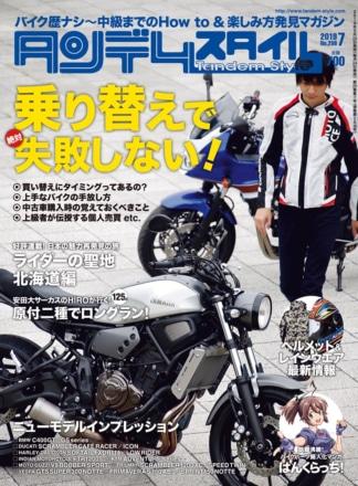 特集『乗り替えで絶対失敗しない!』タンデムスタイル No.206が本日発売!(5月24日発売)