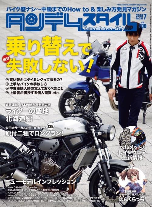 タンデムスタイル No.206