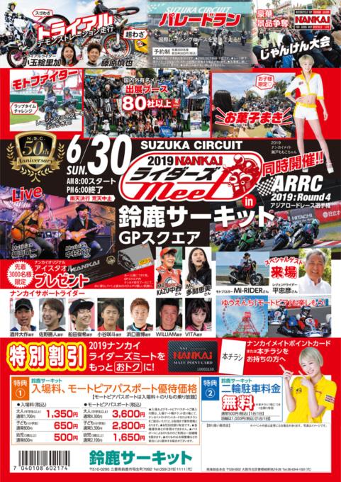 2019 NANKAIライダーズMEET in 鈴鹿サーキット