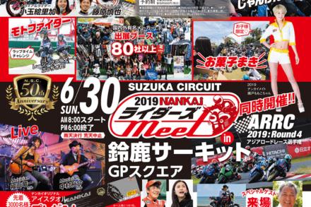 2019 NANKAIライダーズMEET in 鈴鹿サーキットが、いよいよ今月末6月30日に開催