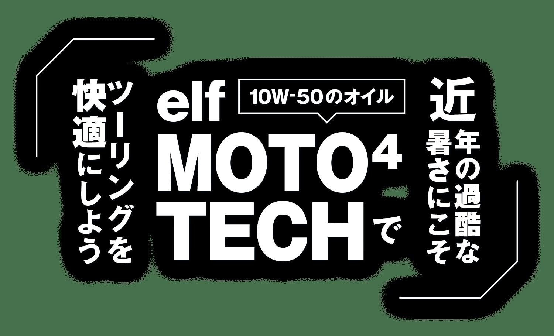 近年の過酷な暑さにこそ10W-50のオイル『elf MOTO4 TECH』でツーリングを快適にしよう