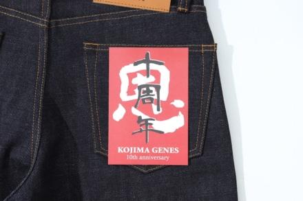 児島ジーンズ 10周年記念『令和ジーンズ』ヒップタグ