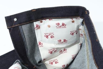 児島ジーンズ 10周年記念『令和ジーンズ』深めのポケット