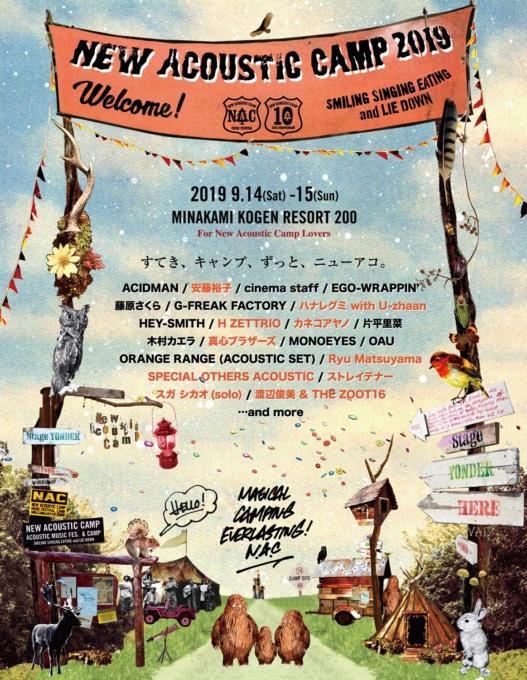 New Acoustic Camp 2019 第二弾出演者