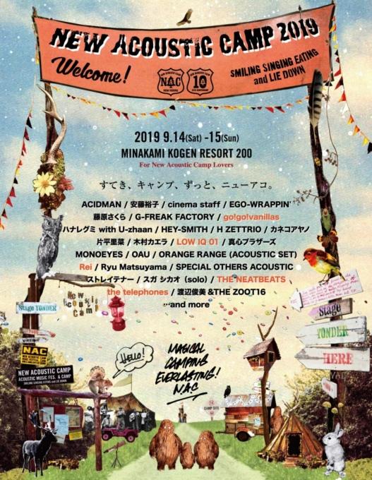 New Acoustic Camp 2019 第三弾出演者