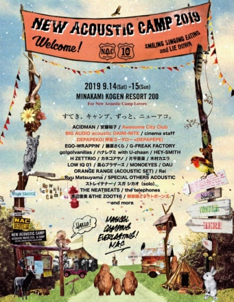 『New Acoustic Camp 2019』第4弾出演者発表!!
