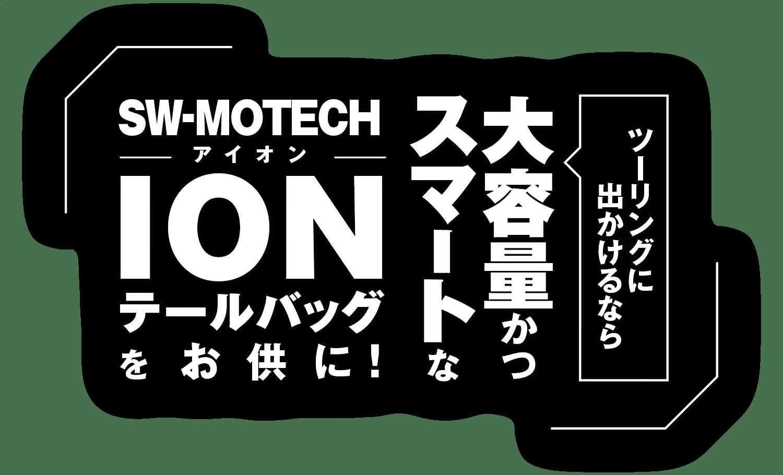 ツーリングに出かけるなら大容量かつスマートなSW-MOTECH『IONテールバッグ』をお供に!