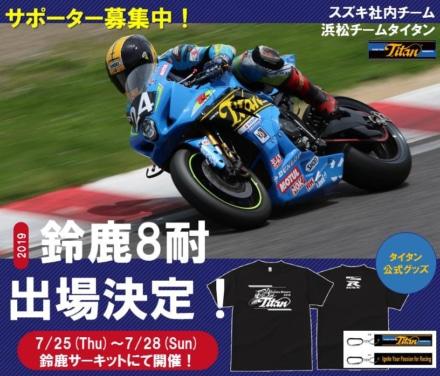 スズキの社内チーム「浜松チームタイタン」が鈴鹿8耐出場決定&先着100名のサポーターを募集!