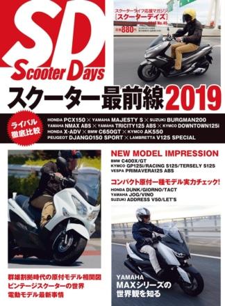 タンデムスタイル増刊『スクーターデイズ』が発売中!(5月31日発売)