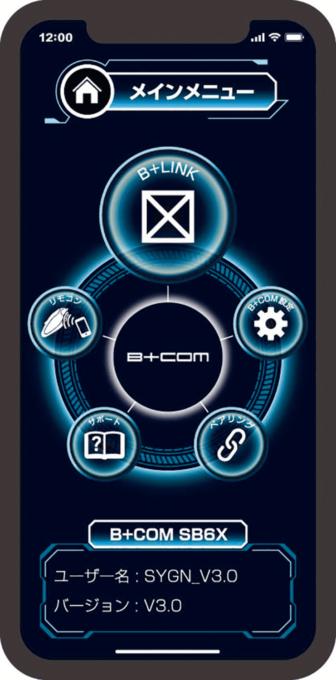 B+COM スマートフォンアプリ