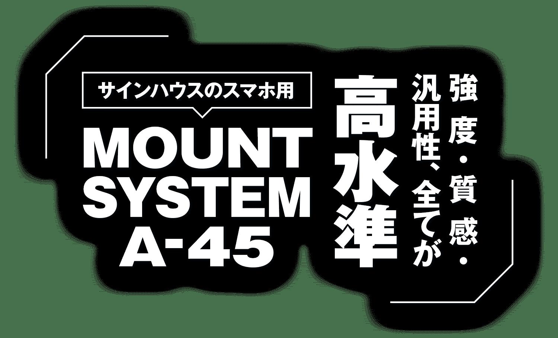 強度・質感・汎用性、全てが高水準!サインハウスのスマホ用マウントシステム A-45