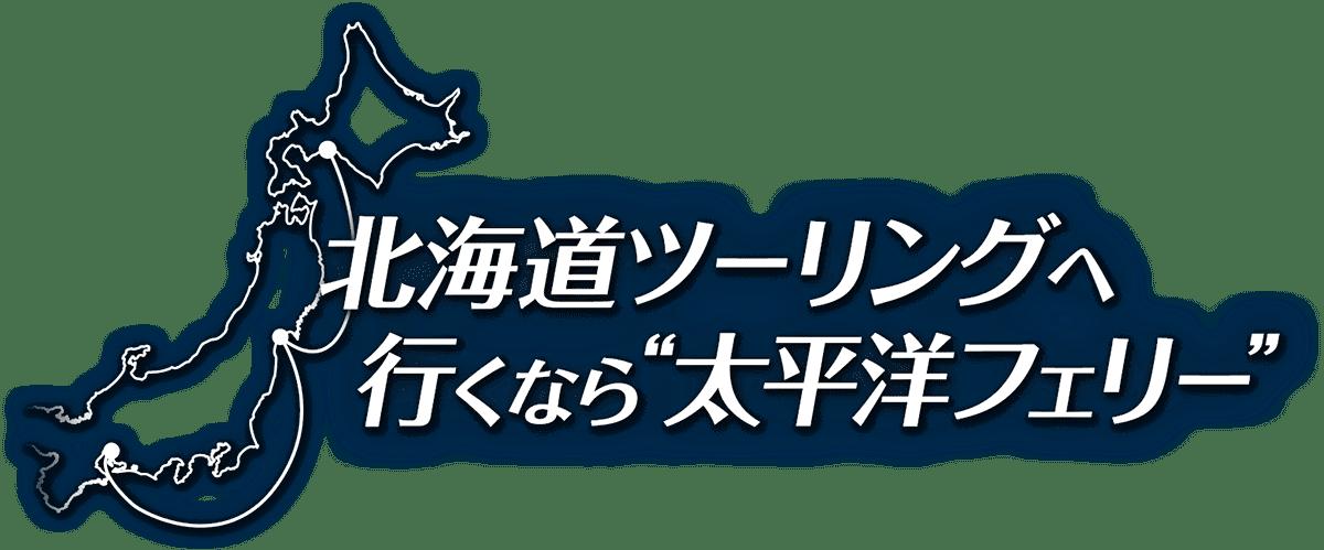 """北海道ツーリングへ行くなら""""太平洋フェリー"""""""