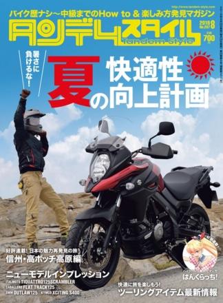 特集『夏の快適性向上計画』タンデムスタイル No.207が本日発売!(6月24日発売)