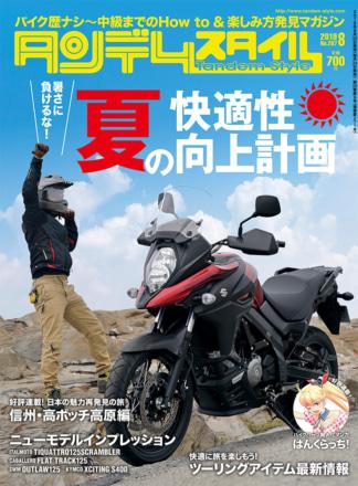 タンデムスタイル No.207 表紙