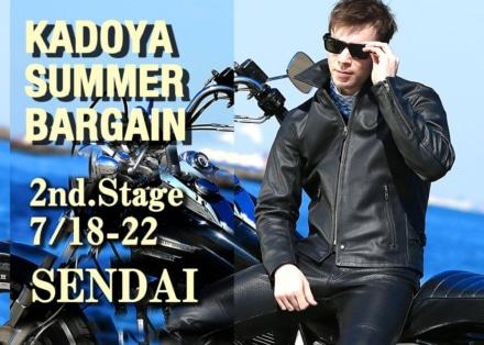 KADOYAサマーバーゲン第2弾は明日から!仙台店にて5日間限定開催