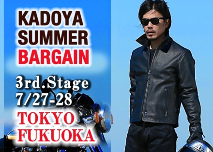 KADOYAサマーバーゲン第3弾は東京本店・福岡店で7月27日・28日に開催!