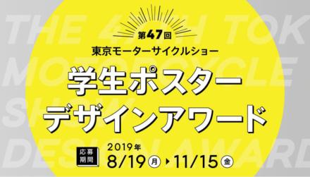 東京モーターサイクルショー2020 「学生ポスターデザインアワード」募集開始!