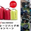 SW-MOTECH ストレージバッグ付きキャンペーン
