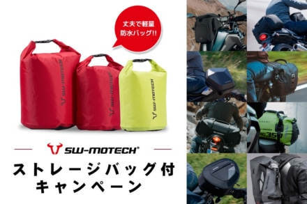 SW-MOTECHの製品購入で便利な防水バッグがついてくるお得なキャンペーンが8月21日より開始!