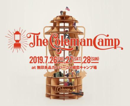 コールマン、初の大型キャンプフェス『The Coleman Camp 2019』のタイムテーブルが発表!タンスタもバイクエリアを展開するぞ!