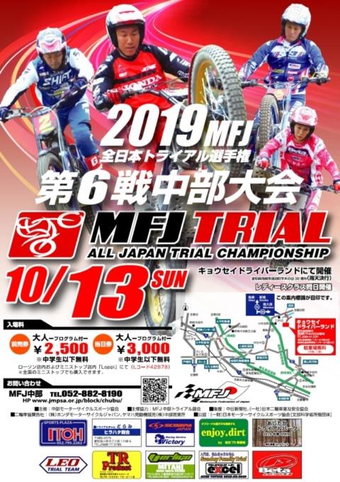 2019全日本トライアル選手権シリーズ第6戦中部大会