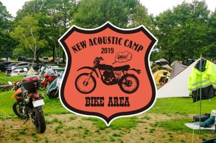 【バイク来場者限定】ニューアコでバイクエリアステッカーをもらおう!