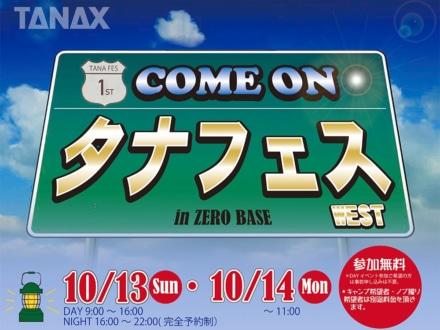 タナックス初の単独イベント『タナフェス in WEST』が10月13・14日に京都府美山町のZERO-BASEで開催決定!