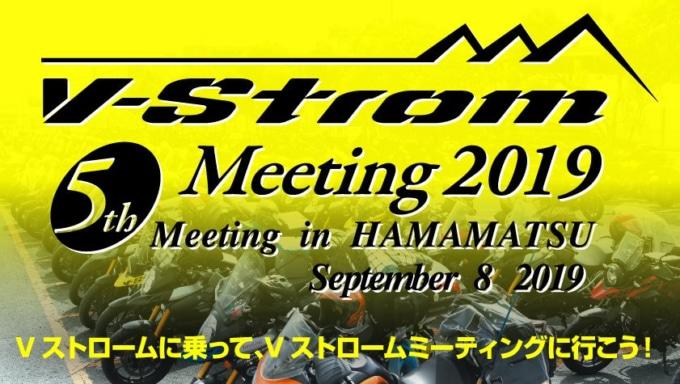 Vストロームミーティング2019 9月8日開催