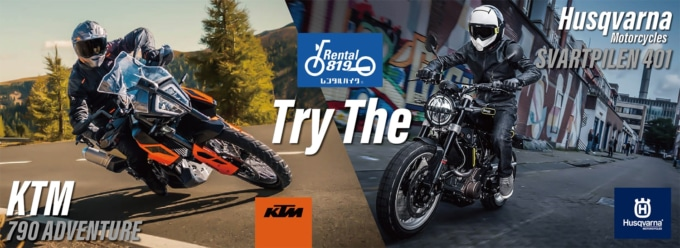 レンタル819 『Try the KTM』&『Try the Husqvarna』キャンペーン