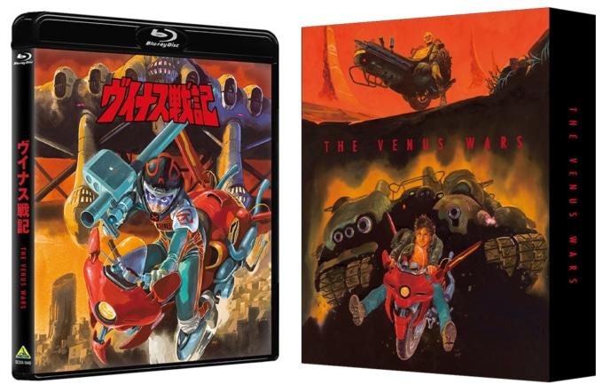 ヴイナス戦記 Blu-ray特装限定版