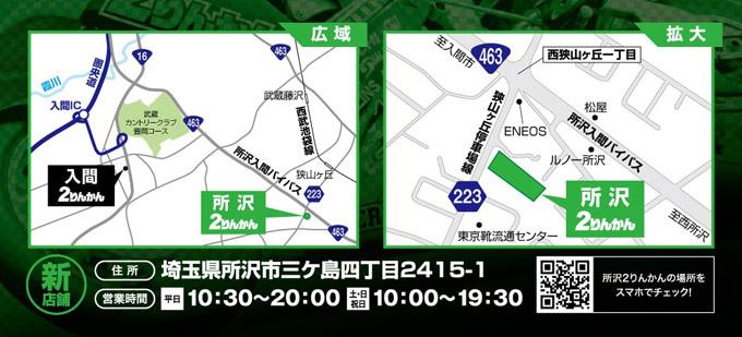 所沢2りんかん店舗地図